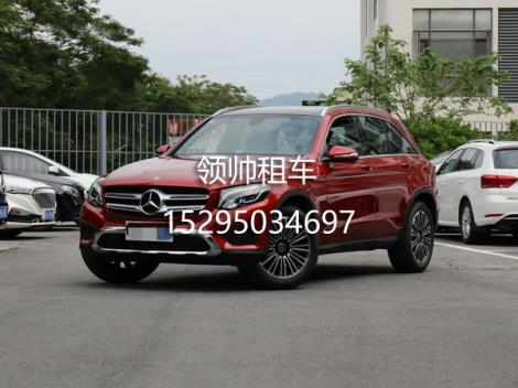 奔驰GLC200公司
