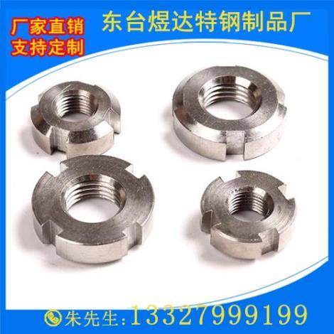 不锈钢开槽圆螺母
