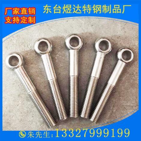不锈钢活节螺栓厂家