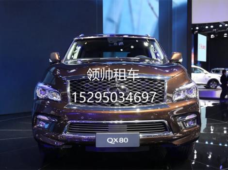 英菲尼迪QX80公司