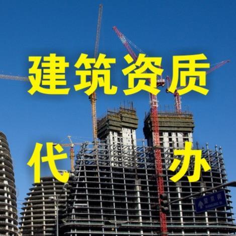 建筑資質代辦