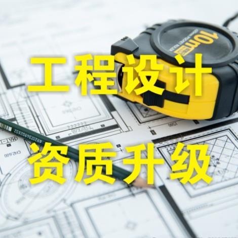 工程設計資質升級