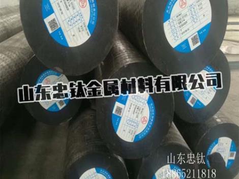 45CrNiMoVA圓鋼