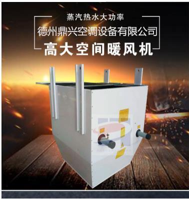 高大空间暖风机生产