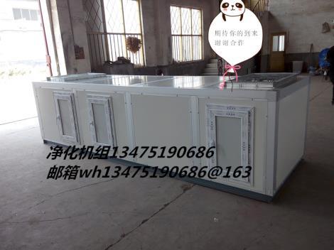 组合式空调机组生产