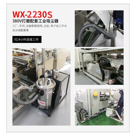 WX2230s FB系五金厂铁屑、打磨金属粉?#23613;?#30722;石配套机器使用