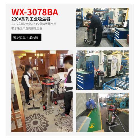 220v威德尔工业吸尘器,超大功率3600W的大功?#39280;?#23576;器