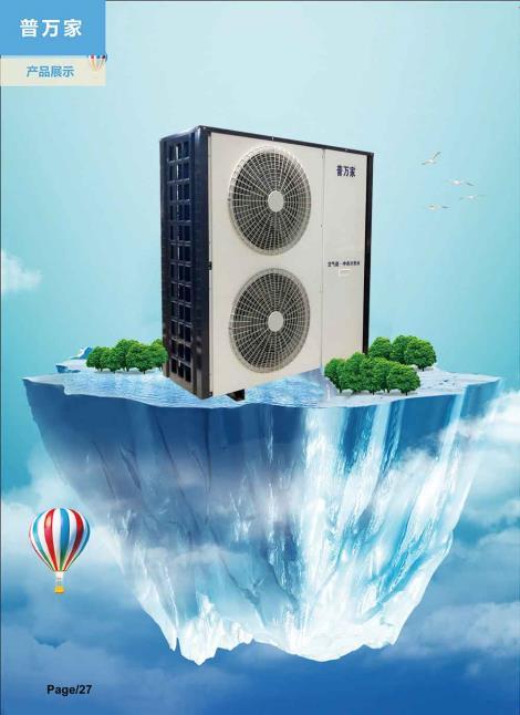 5-8匹定頻空氣能冷暖機