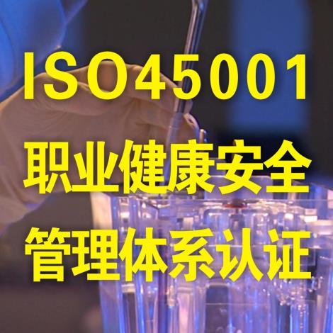 ISO45001職業健康安全管理體系認證