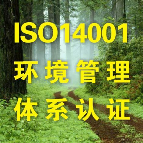 ISO14001環境管理體系認證