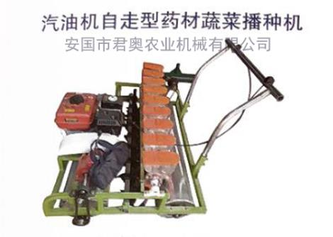 汽油机自走型药材蔬菜播种机
