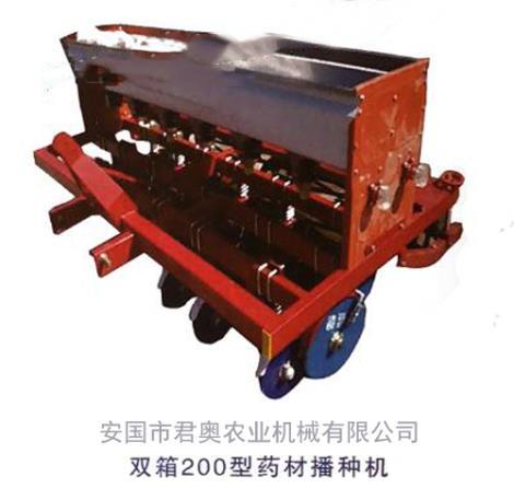 双箱200型药材播种机供货商