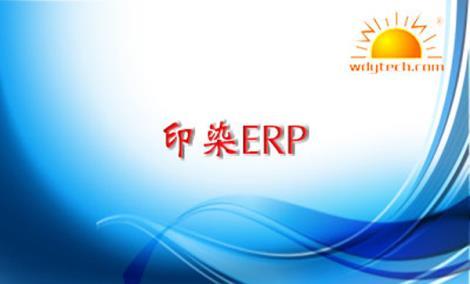 印染ERP定制