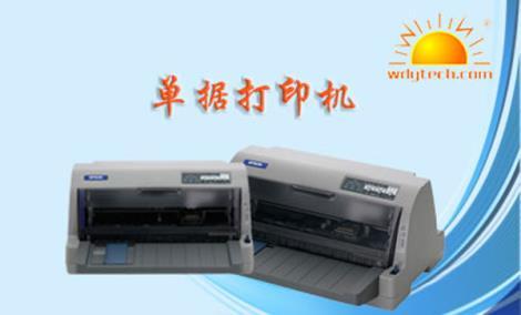 单据打印机定制