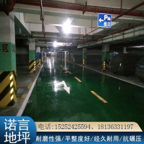 地下停车场地板