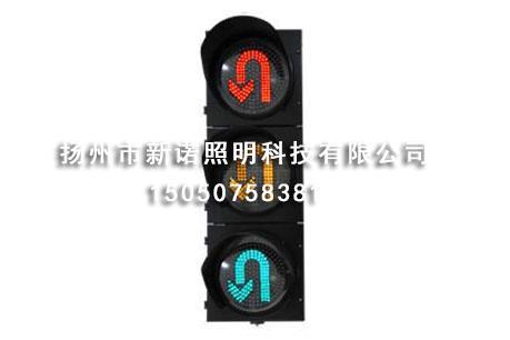 信号灯 JD400-3-HW(掉头信号灯)