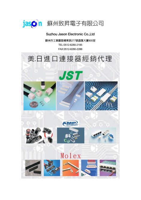 JST/AMP/MOLEX 连接器经销代理商