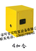 4加侖易燃品柜