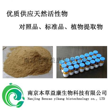 α-常春藤皂苷