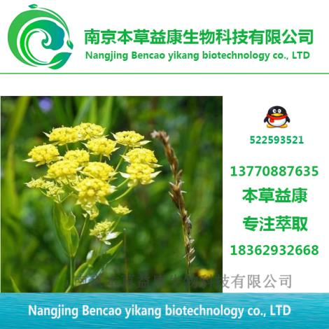 柴胡皂苷B1