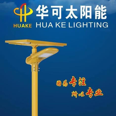 華可路燈廠家直銷新品 新款專利太陽能燈-飛翔燈