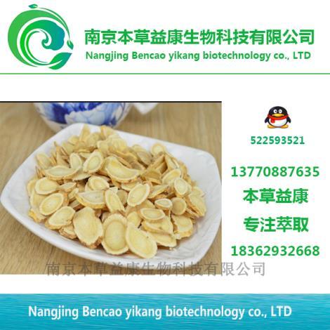 黄芪皂苷II