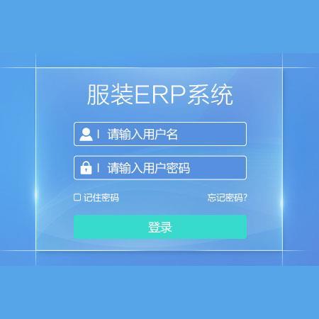 服装ERP