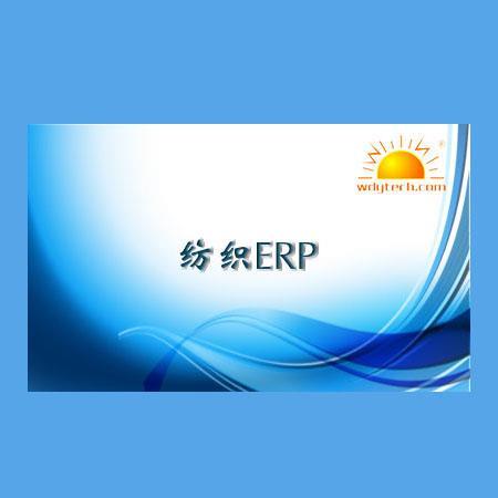 紡織ERP定制