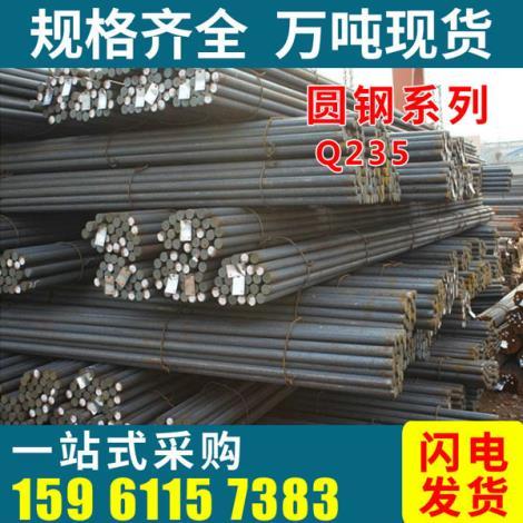 Q235圓鋼供貨商