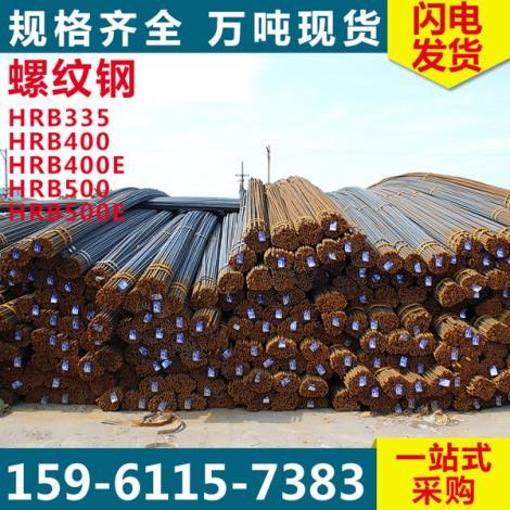 螺紋鋼材供貨商