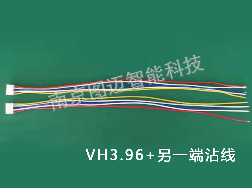 VH3.96+另一端沾線