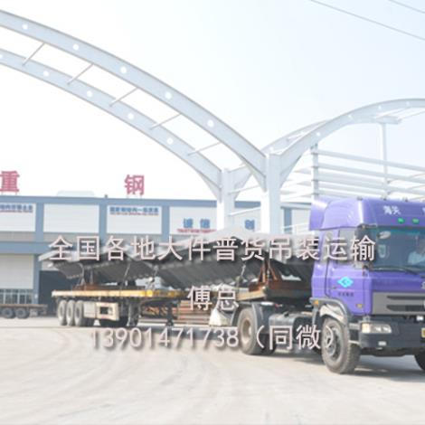 钢结构运输