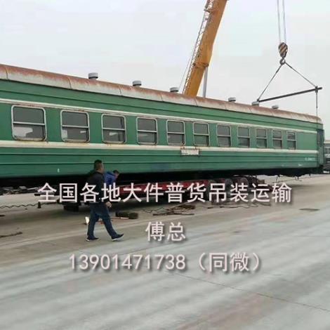 火车头运输