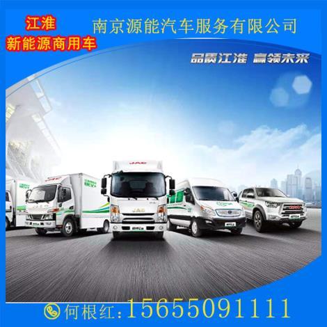 江淮新能源商用車
