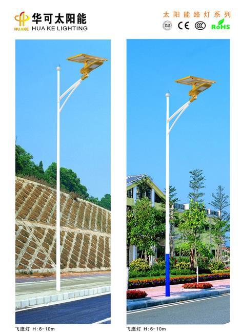華可太陽能路燈廠家 新款專利太陽能燈--飛鷹燈 性價比高 同行領先
