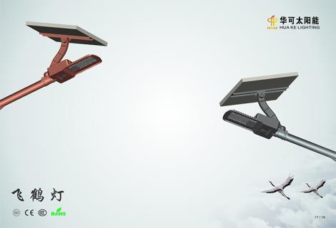 華可太陽能路燈廠家 新款專利太陽能燈--飛鶴燈 性價比高 同行領先