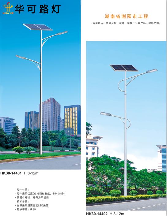 華可太陽能路燈廠家 市政道路太陽能路燈