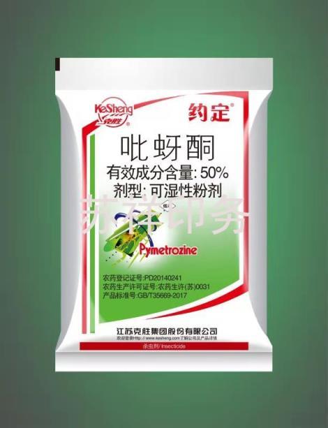 南京农药乳油包装袋