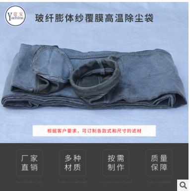 玻纤膨体纱覆膜高温除尘布袋