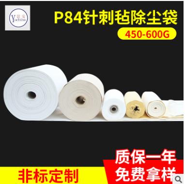 p84针刺毡除尘袋