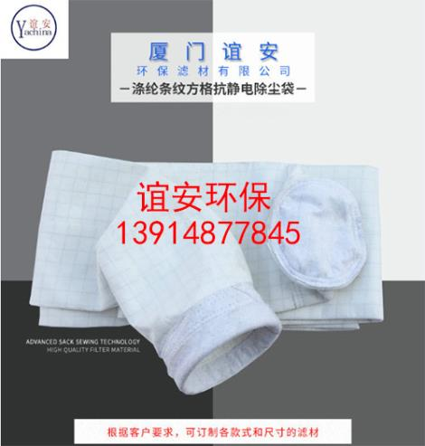 涤纶条纹抗静电除尘袋加工