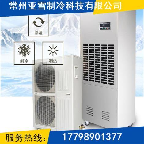 風冷型工業調溫除濕機安裝