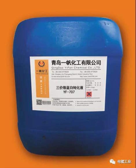 三价铬蓝白钝化液YF-707