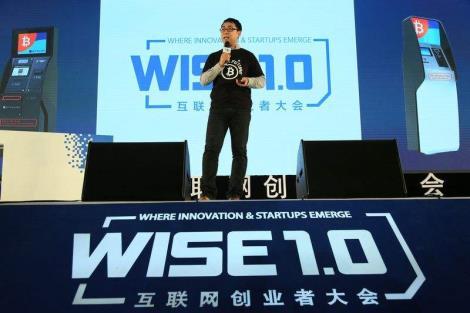 河南省鄭州互聯網創業者大會