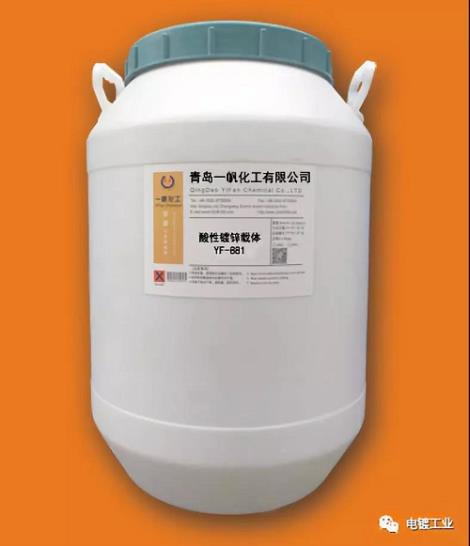 酸性镀锌厂家直销