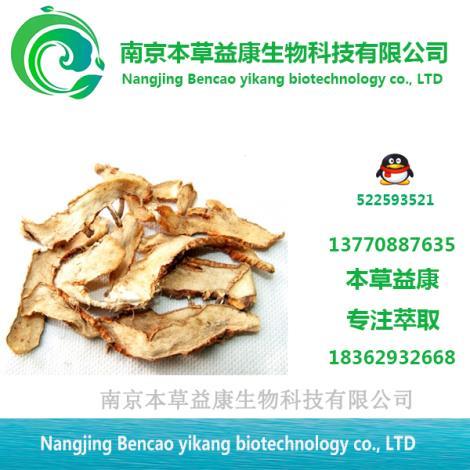 新知母皂苷BII