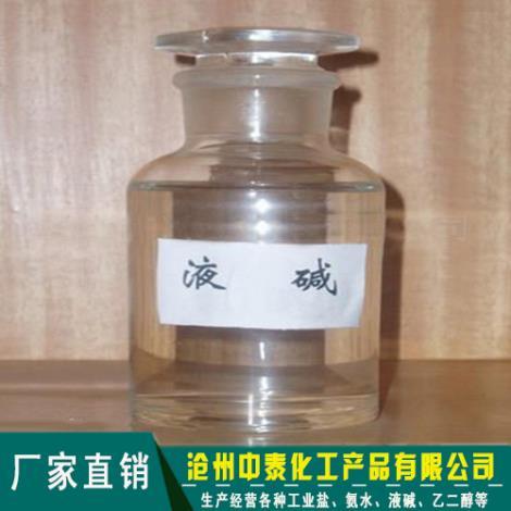 液碱生产厂家