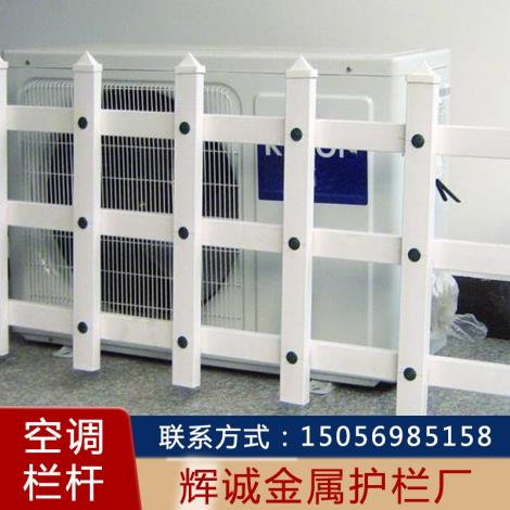 空调栏杆安装
