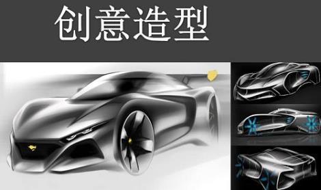 汽车造型设计