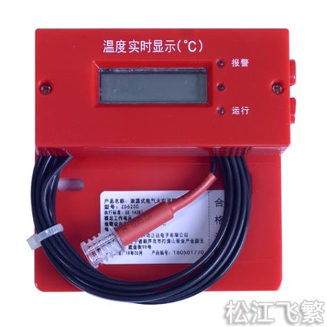 ZD6200测温式